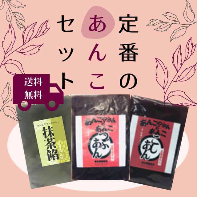 送料無料!人気商品【定番のあんこセット】
