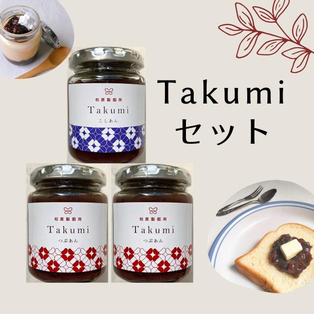 あんこ【Takumiセット】(粒あん2+こしあん1)