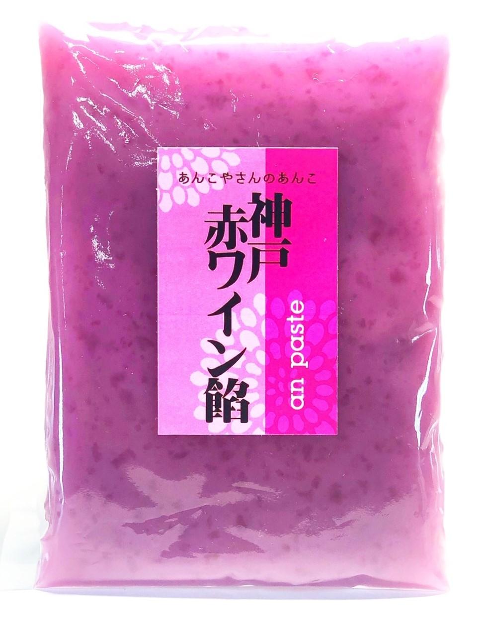 【神戸赤ワイン餡】あんこ屋さんの餡子