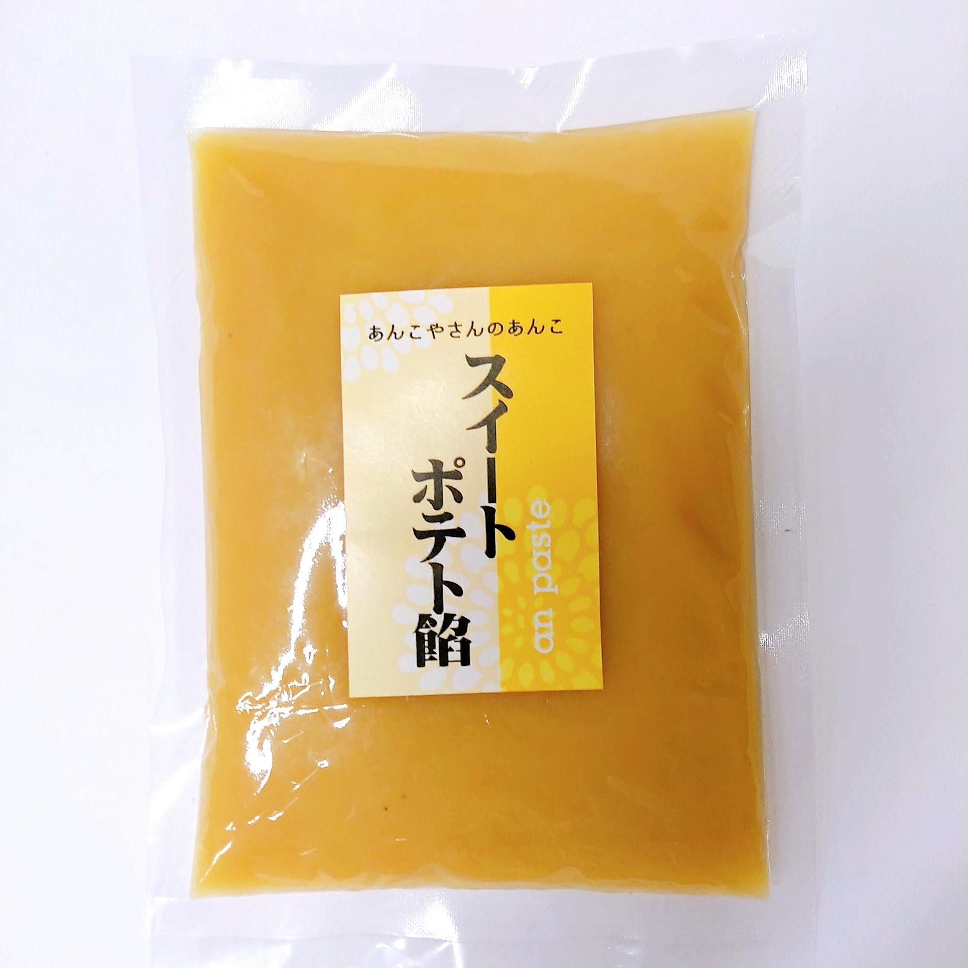 【スイートポテト餡】あんこ屋さんの餡子