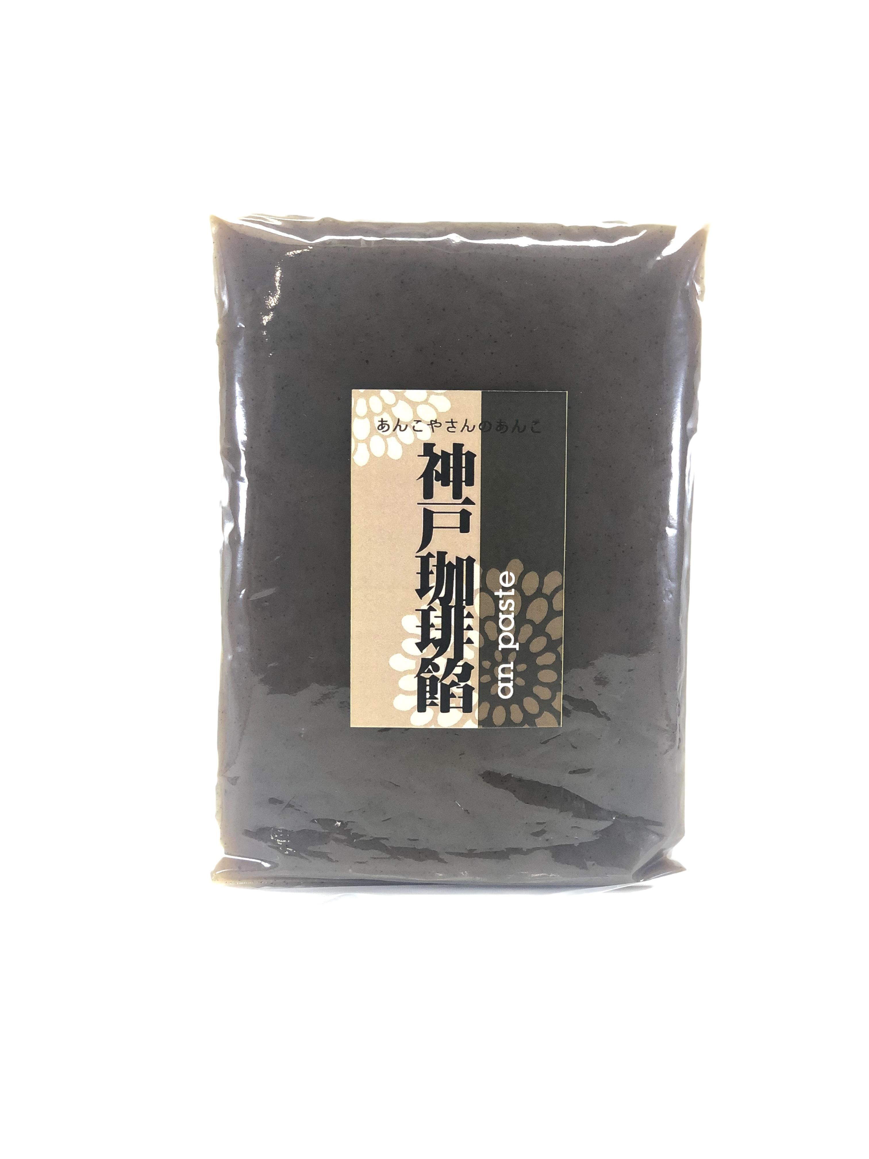 ★期間限定★【神戸コーヒー餡】あんこ屋さんの餡子