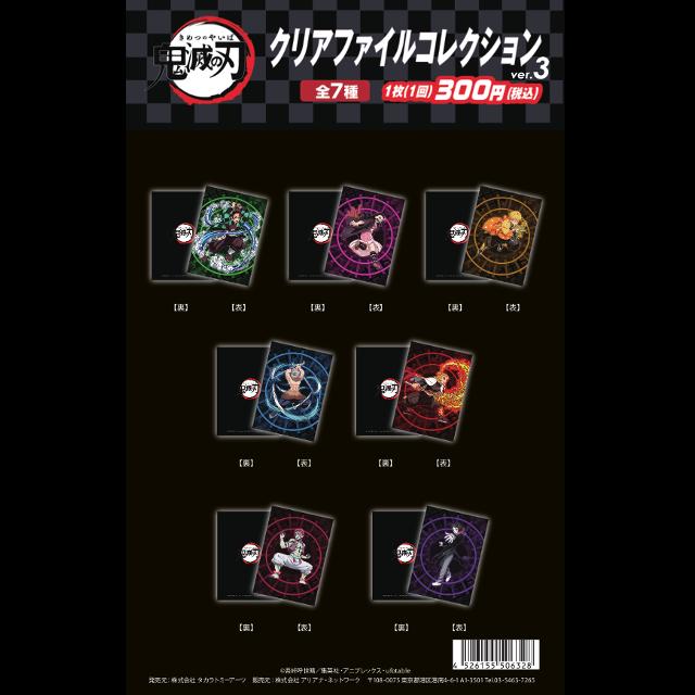 【ライブガチャ用】鬼滅の刃 クリアファイルコレクション ver.3