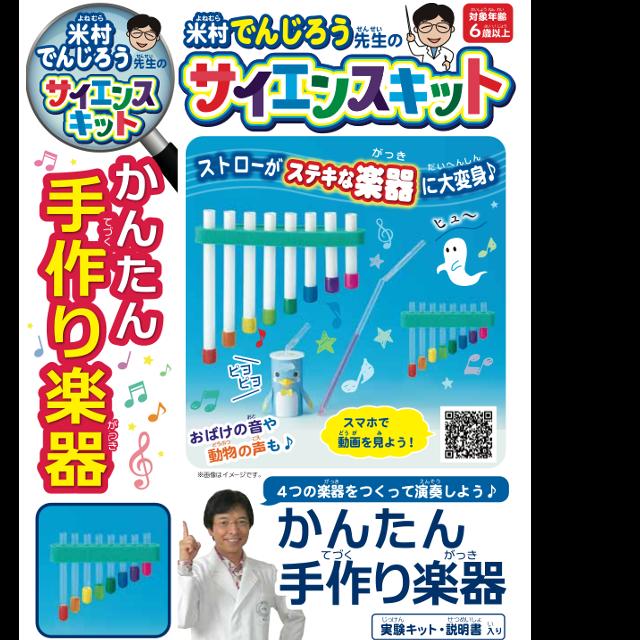 【動画あり】米村でんじろうサイエンスキット かんたん手作り楽器