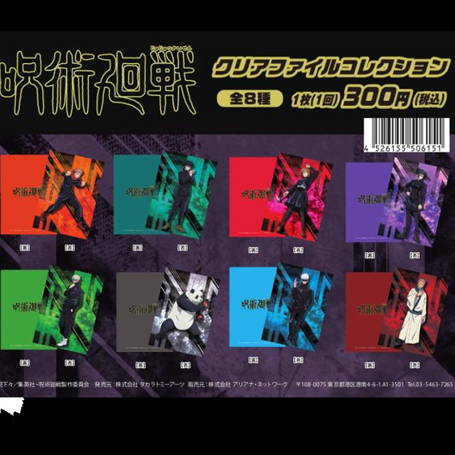 【ライブガチャ用】呪術廻戦 クリアファイルコレクション