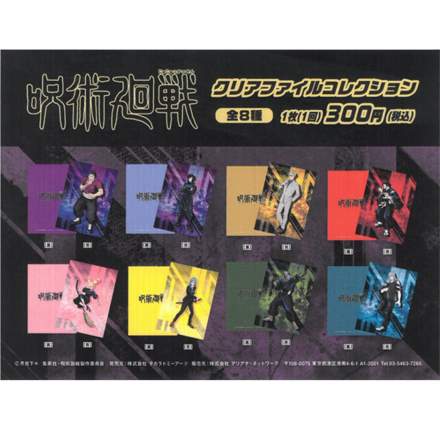 【ライブガチャ用】呪術廻戦 クリアファイルコレクション2