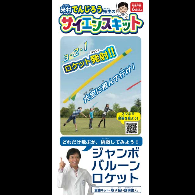 【動画あり】米村でんじろうサイエンスキット ジャンボバルーンロケット
