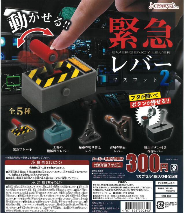 【ライブガチャ用】緊急レバーマスコット2