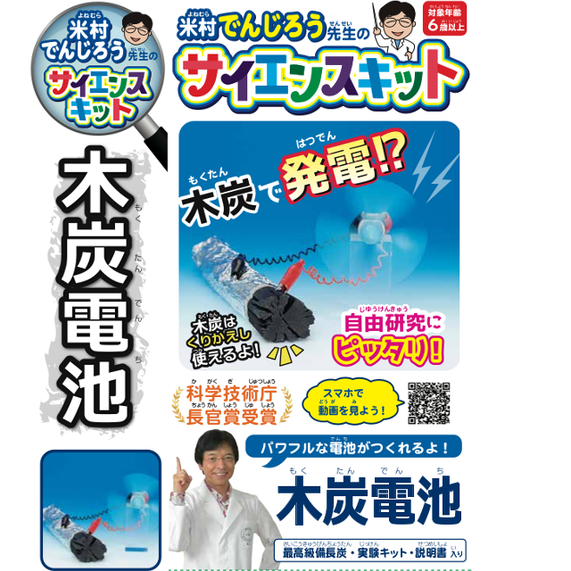 【動画あり】米村でんじろうサイエンスキット 木炭電池