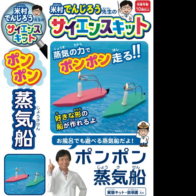 【動画あり】米村でんじろうサイエンスキット ポンポン蒸気船