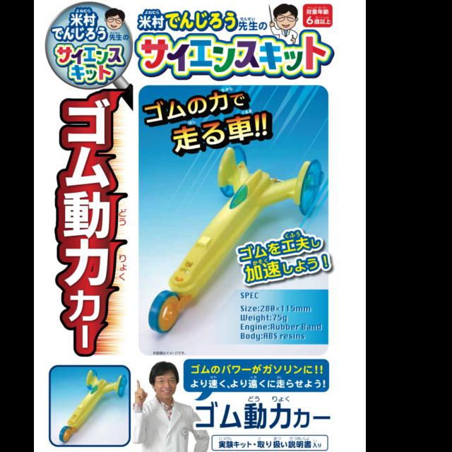 【動画あり】米村でんじろうサイエンスキット ゴム動力カー
