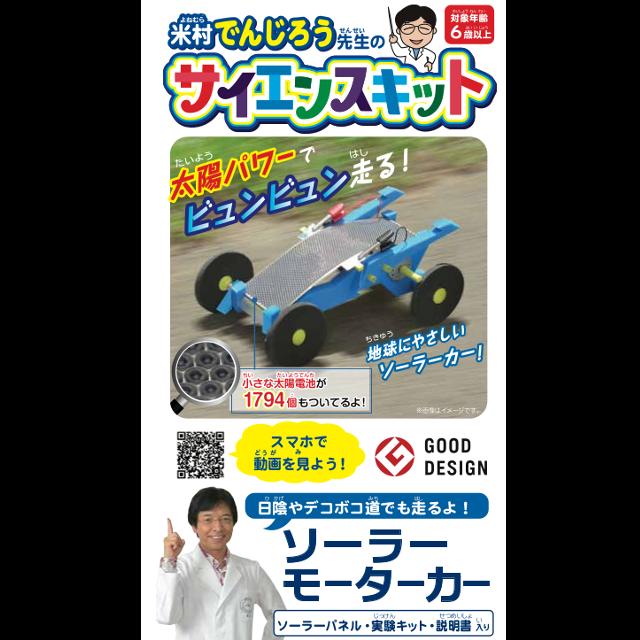 【動画あり】米村でんじろうサイエンスキット ソーラーモーターカー