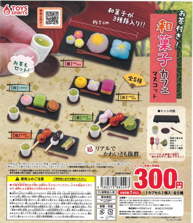 【ライブガチャ用】お茶付き!和菓子ケフェマスコット
