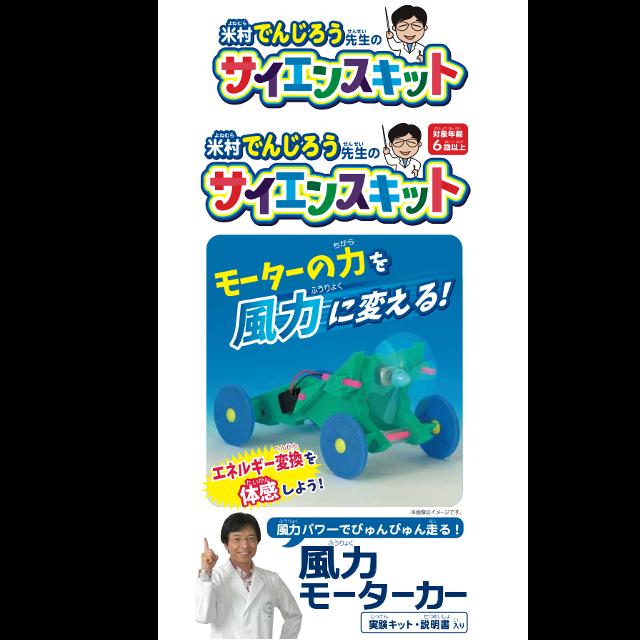 【動画あり】米村でんじろうサイエンスキット 風力モーターカー