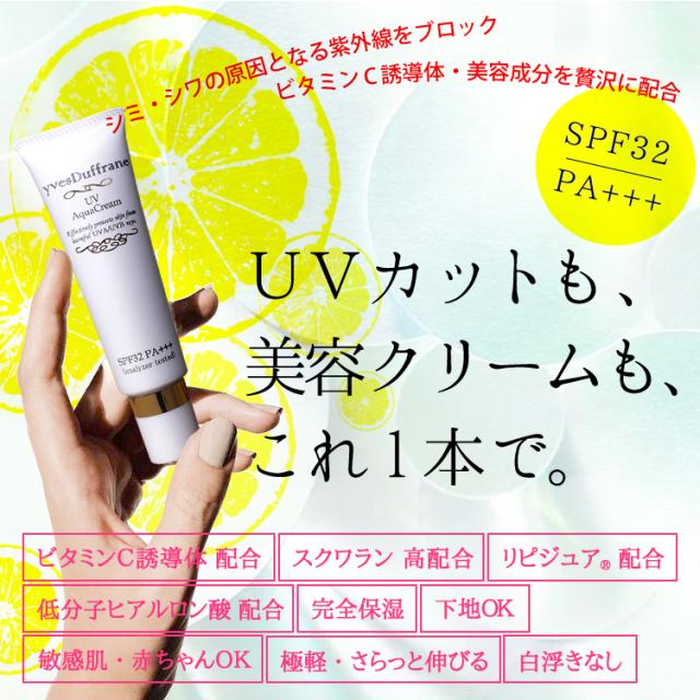 UVと美容クリーム これ1本 ビタミンC誘導体