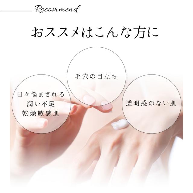 乾燥敏感肌・毛穴目立ち・透明感ない肌 の方へ