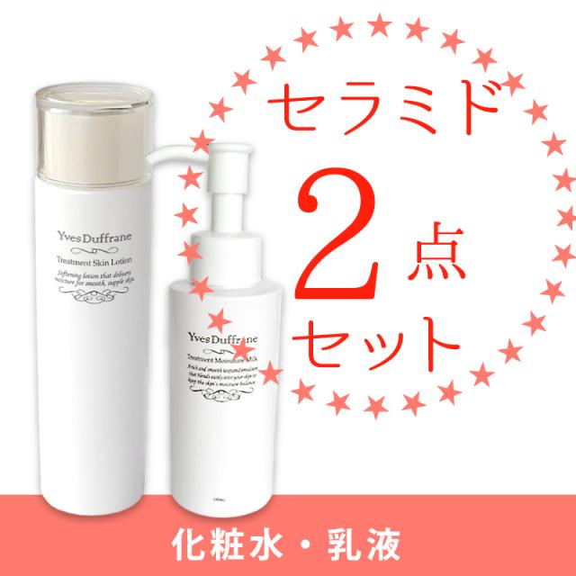 トリートメント2点セット(化粧水・乳液)