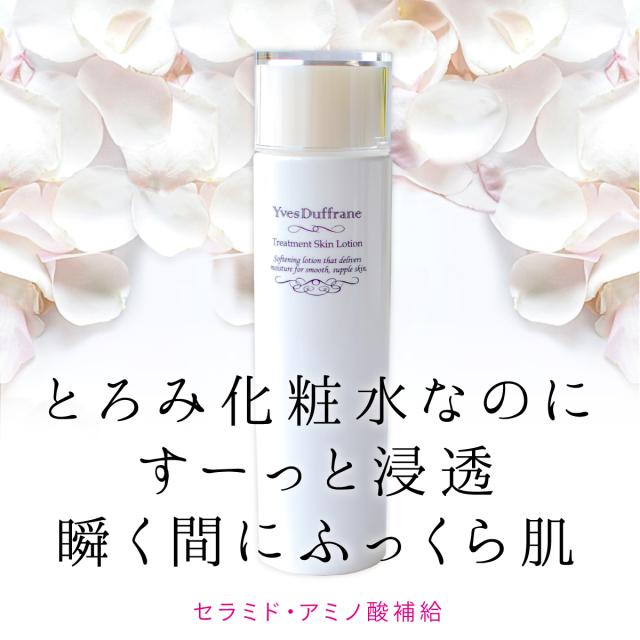 セラミド化粧水 トリートメントスキンローション 2980円