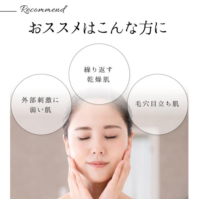 外部刺激に弱い・乾燥肌・毛穴開き の方へおすすめ