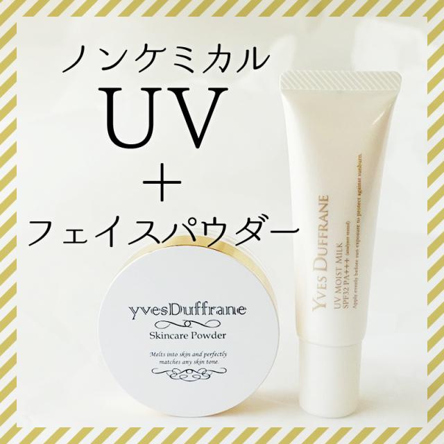 UVモイストミルク+パウダーセット