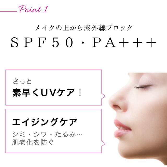 SPF50 PA+++ 日焼け止めパウダー