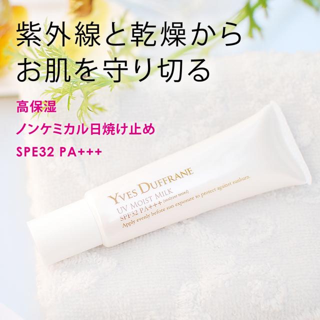 紫外線と乾燥からお肌を守り切る