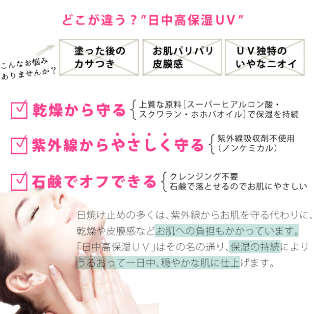 高保湿・ノンケミカル・石鹸オフOK