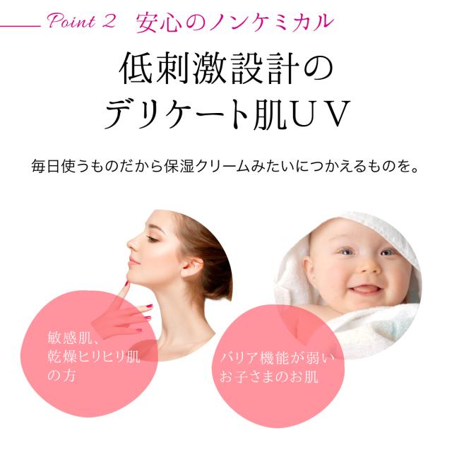 低刺激設計のデリケート肌UV