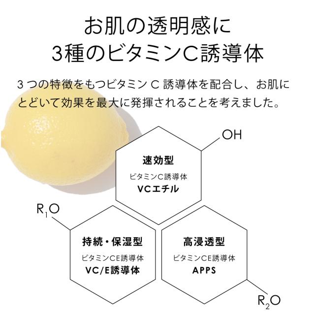 3種のビタミンC誘導体