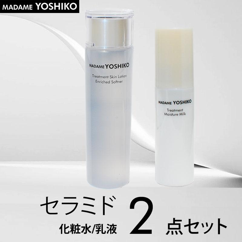 セラミド2点セット(セラミド化粧水・セラミド乳液)