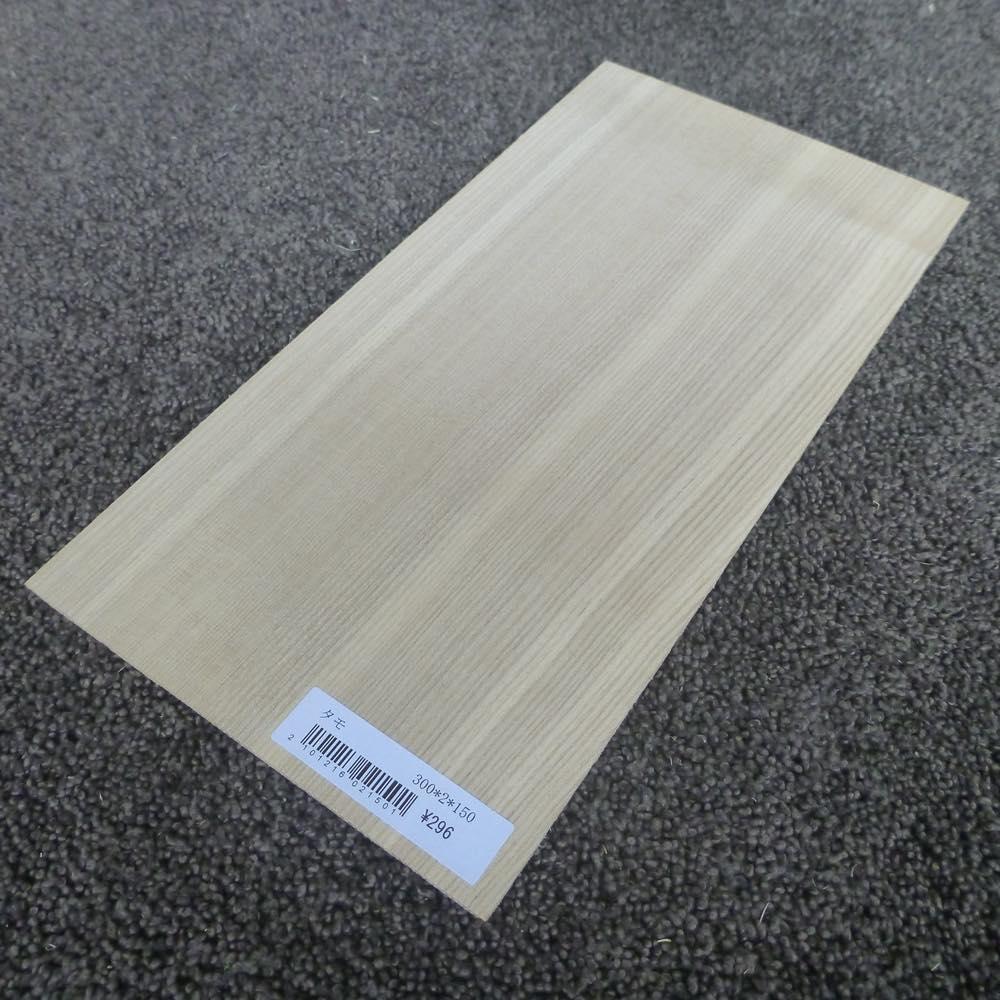 タモ 柾目 300×2×150