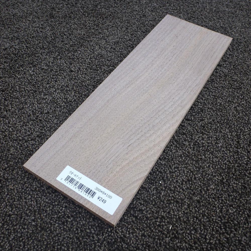 ウオールナット 柾目 300×8×100