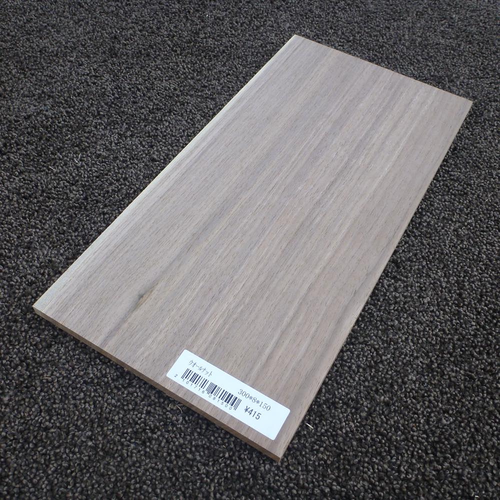ウオールナット 柾目 300×8×150