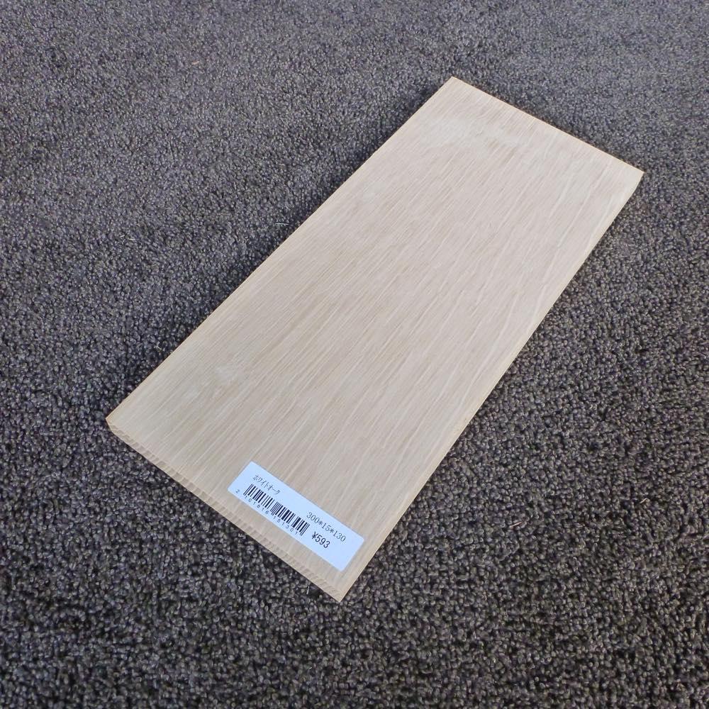 ホワイトオーク 柾目 300×15×130