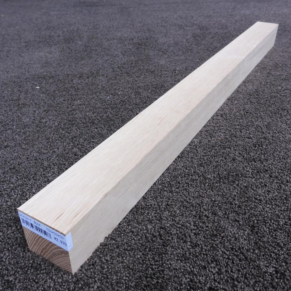 ホワイトオーク 角材 750×50×50