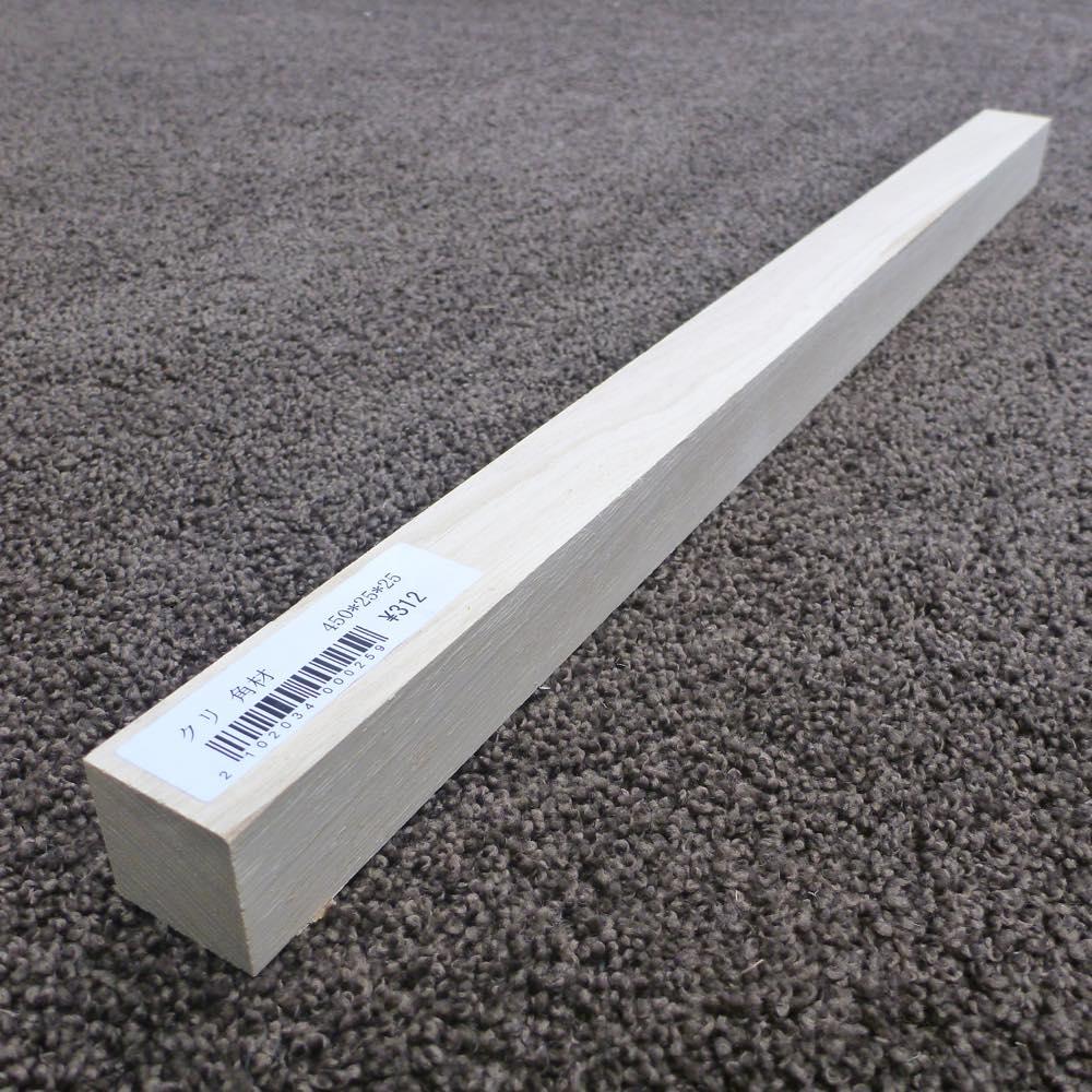 クリ 角材 450×25×25