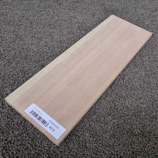 ブラックチェリー 柾目 300×8×100