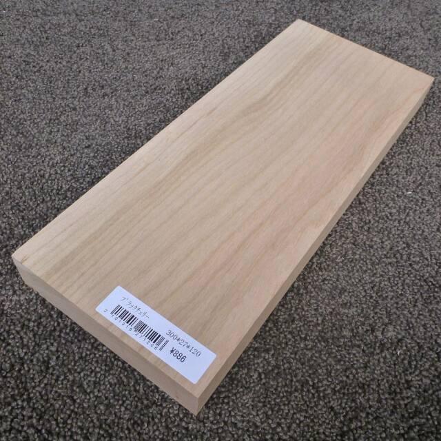 ブラックチェリー 柾目 300×27×120