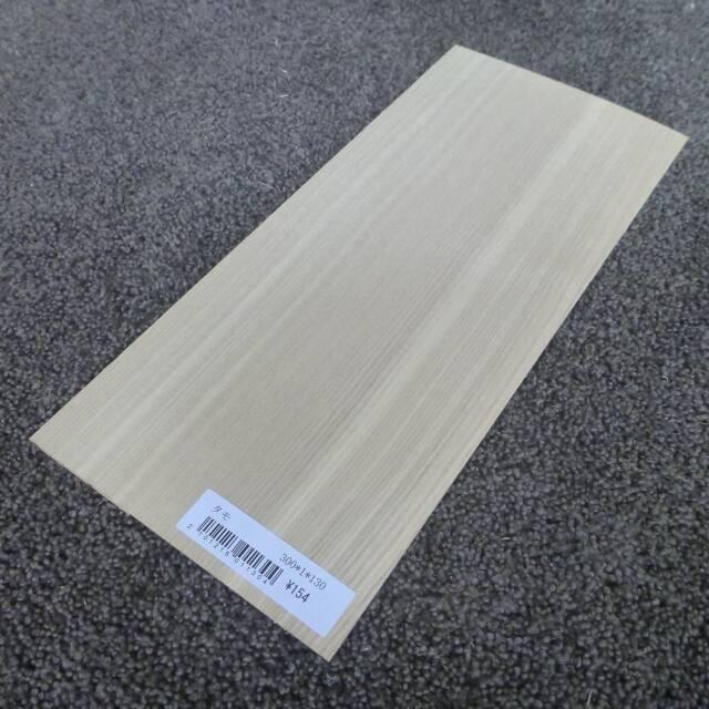 タモ 柾目 300×1×130