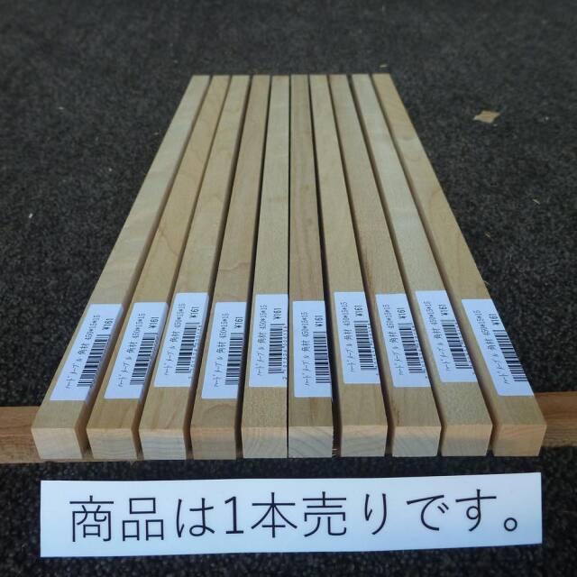 ハードメープル 角材 450×15×15
