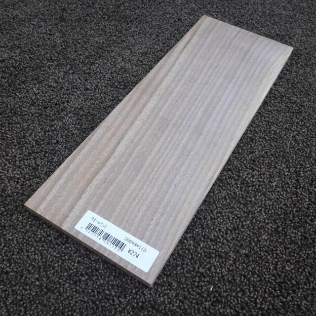ウオールナット 柾目 300×8×110