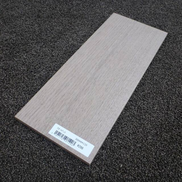 ウオールナット 柾目 300×8×120