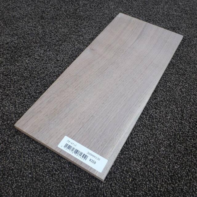 ウオールナット 柾目 300×8×130