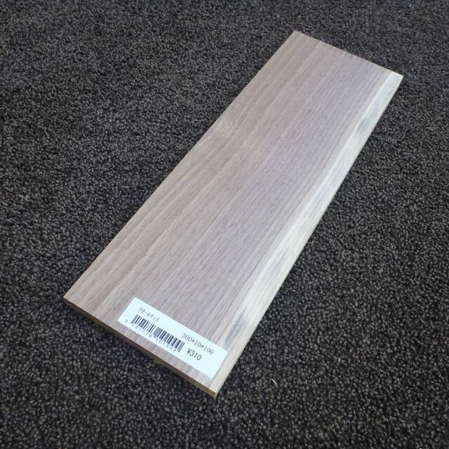 ウオールナット 柾目 300×10×100
