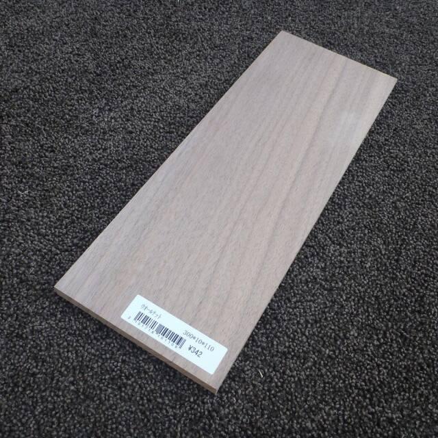 ウオールナット 柾目 300×10×110
