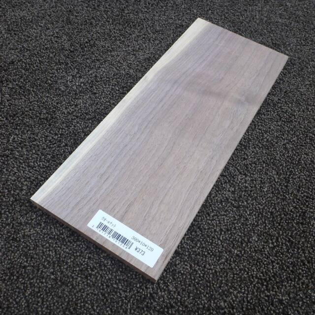 ウオールナット 柾目 300×10×120