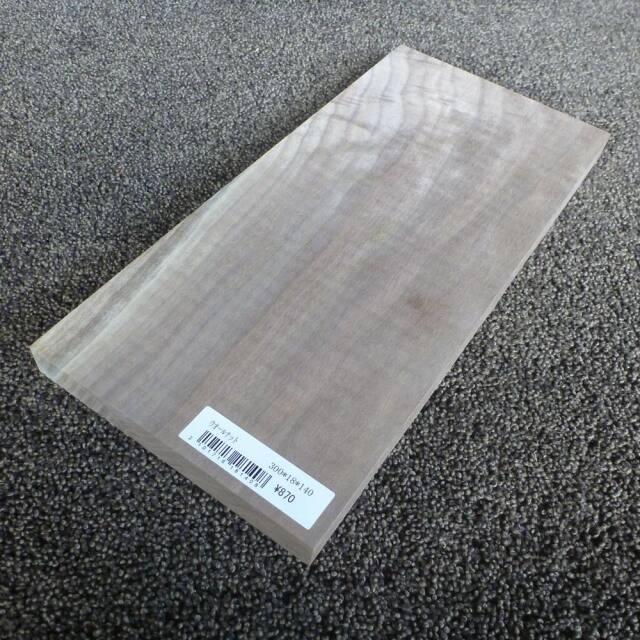 ウォールナット 柾目 300×18×140