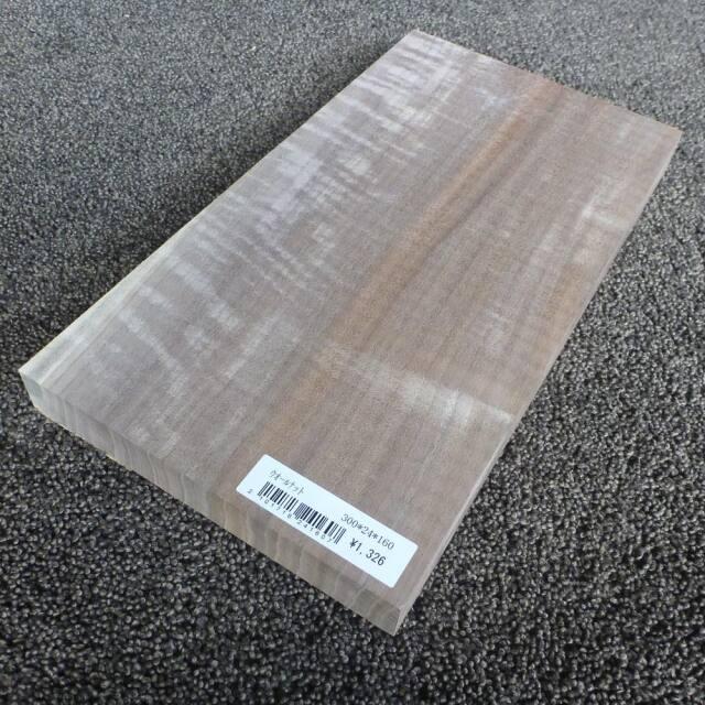 ウォールナット 柾目 300×24×160