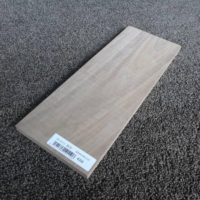 ウォールナット 板目 300×10×110
