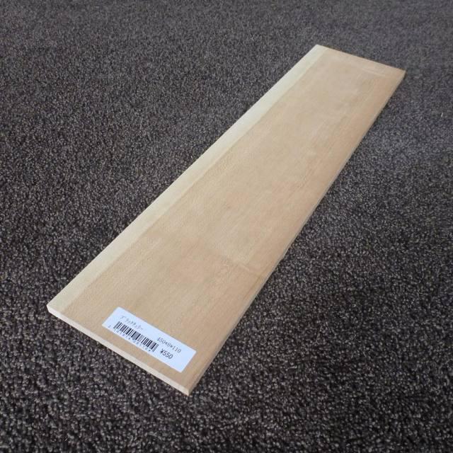 ブラックチェリー 柾目 450×8×110