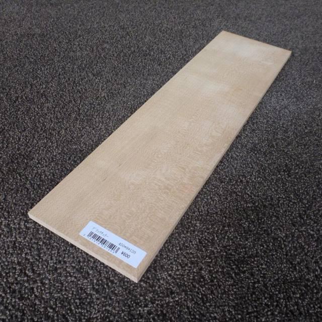ブラックチェリー 柾目 450×8×120